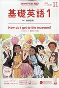 NHK ラジオ 基礎英語1 2020年 11月号の本