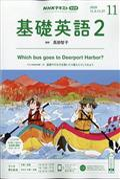 NHK ラジオ 基礎英語2 2020年 11月号の本