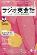 NHK ラジオ ラジオ英会話 2020年 11月号の本