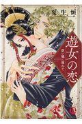 遊女の恋の本