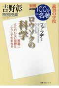 吉野彰特別授業『ロウソクの科学』の本