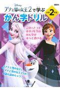 Disneyアナと雪の女王2で学ぶかん字ドリル小学2年生の本