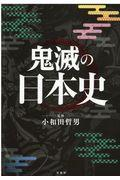 鬼滅の日本史の本