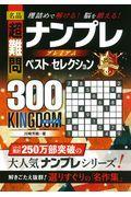 名品超難問ナンプレプレミアムベスト・セレクション300 KINGDOMの本