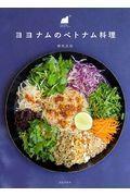 ヨヨナムのベトナム料理の本