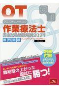 第12版 クエスチョン・バンク作業療法士国家試験問題解説 2021の本