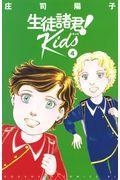 生徒諸君!Kids 4の本