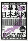 ルポ禁断の日本地図の本
