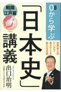 0から学ぶ「日本史」講義 戦国・江戸篇の本