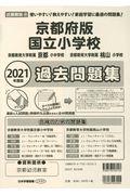 京都府版国立小学校過去問題集 2021年度版の本