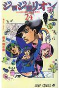 ジョジョリオン volume 24の本