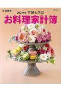 主婦と生活お料理家計簿 2021年版の本
