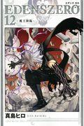 EDENS ZERO 12の本