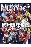 欧州蹴球名鑑 2020ー2021の本