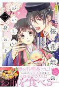 花ざかり平安料理絵巻桜花姫のおいしい身の上 1の本