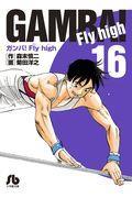 ガンバ!Fly high 16の本