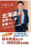 北海道から世界へ、未来へ!「いなつビジョン」の挑戦の本