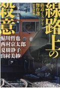 線路上の殺意の本