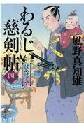 わるじい慈剣帖 4の本