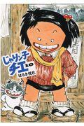 じゃりン子チエ 10の本