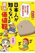 日本人が知らない驚き価値観の本