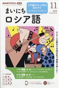NHK ラジオ まいにちロシア語 2020年 11月号の本