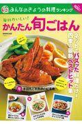 みんなのきょうの料理ランキング毎日おいしい!かんたん旬ごはんの本
