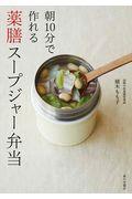 薬膳スープジャー弁当の本