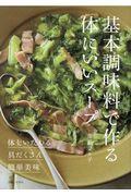 基本調味料で作る体にいいスープの本