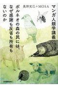 マンガ人類学講義の本
