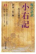 現代語訳小右記 11の本