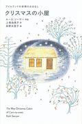クリスマスの小屋の本