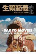 生□範義画集〈SAKYO MOVIES〉の本