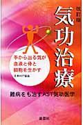 改訂版 気功治療の本