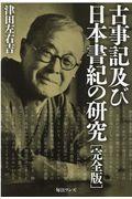 完全版 古事記及び日本書紀の研究の本