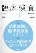 臨床検査 2020年 11月号の本