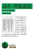 詩人・菅原道真の本