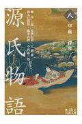 源氏物語 8の本