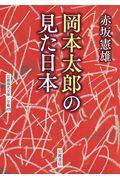 岡本太郎の見た日本の本