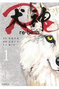 犬神Re 1の本