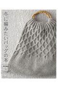 冬に編みたいバッグの本の本