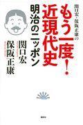 関口宏・保阪正康のもう一度!近現代史 明治のニッポンの本