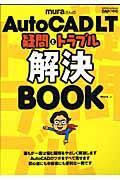 muraさんのAutoCAD LT疑問とトラブル解決book