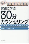 実践に学ぶ30分カウンセリングの本