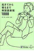 起きてから寝るまで韓国語表現1000の本
