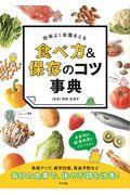 効率よく栄養をとる食べ方&保存のコツ事典の本