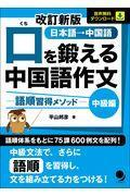 改訂新版 口を鍛える中国語作文 中級編の本
