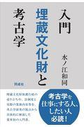 入門埋蔵文化財と考古学の本