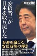 安倍晋三が日本を取り戻したの本