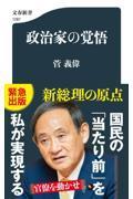 政治家の覚悟の本